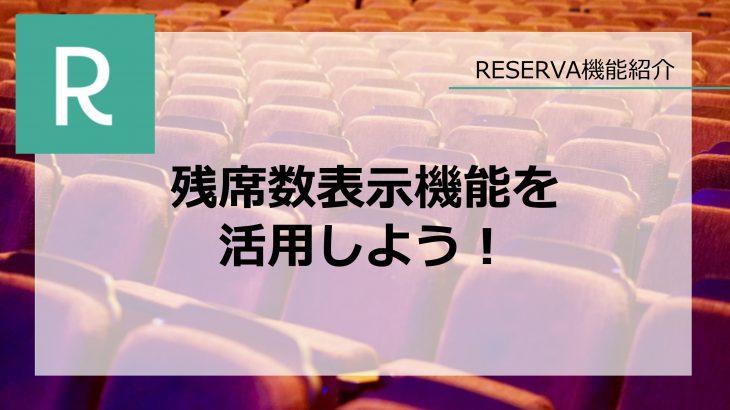 残席数表示機能を活用しよう!【RESERVA機能紹介】