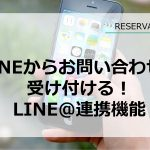 LINEからお問い合わせを受け付ける!LINE@連携機能【RESERVA機能紹介】