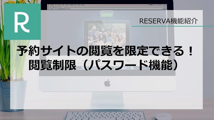 予約サイトの閲覧を限定できる!閲覧制限機能(パスワード機能)【RESERVA機能紹介】