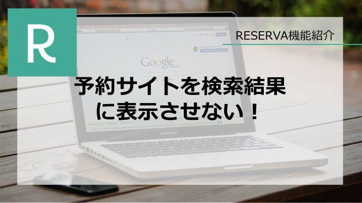 検索エンジンの検索結果に予約サイトを表示させない!【RESERVA機能紹介】