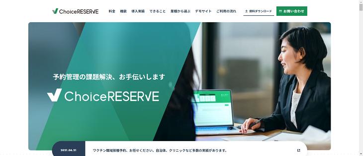 ChoiceRESERVEの公式サイトトップページ画面スクリーンショット