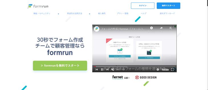 formrunの公式サイトトップページ画面スクリーンショット