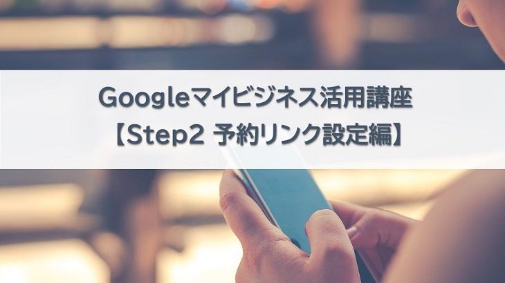 無料で使える集客ツール!Googleマイビジネス活用講座 【Step2 予約リンク設定編】