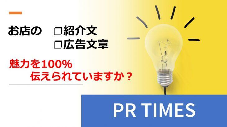 """お店のプロフィール、きちんと書けていますか? """"PR TIMES""""から学ぶ筆記術"""