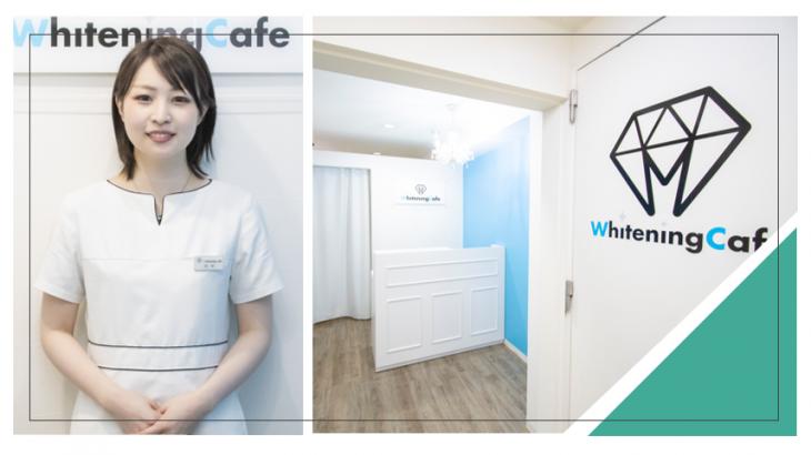 RESERVA活用事例|ホワイトニングカフェ【ビューティーサロン】