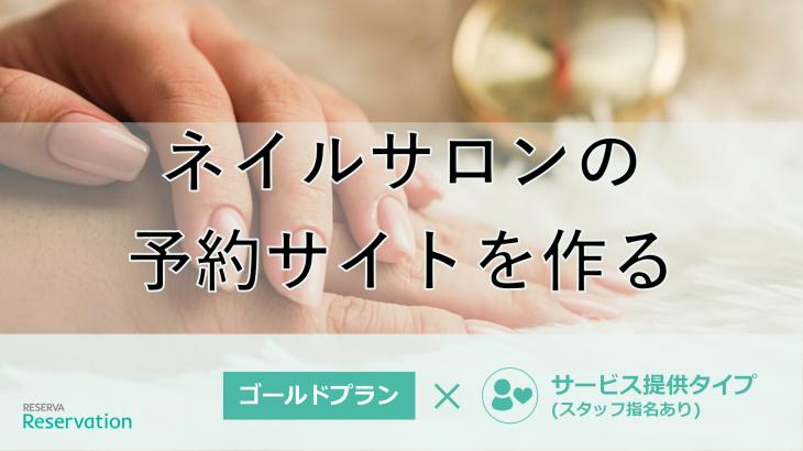 【サンプルサイト完全再現動画】サービス提供タイプ(指名あり)「ネイルサロン」