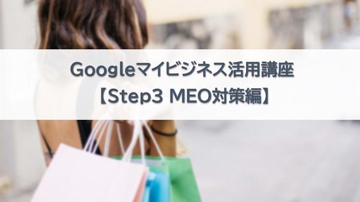 無料で使える集客ツール!Googleマイビジネス活用講座 【Step3 MEO対策編】