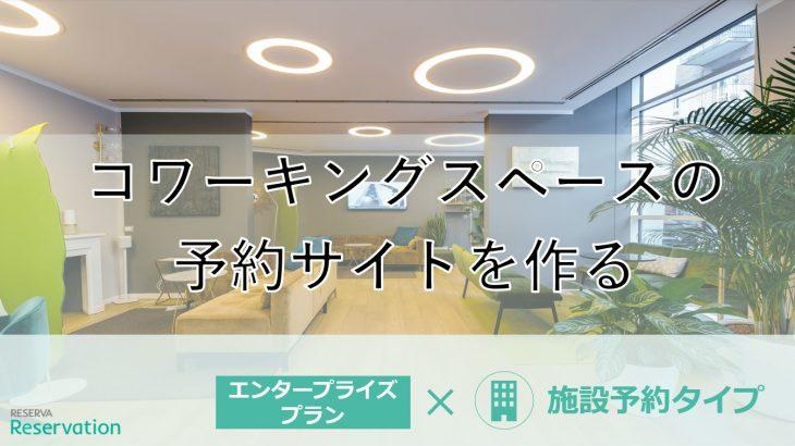 【サンプルサイト完全再現動画】施設予約タイプ「コワーキングスペース」