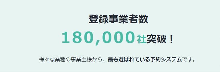 登録事業者数18万社と書かれたスクリーンショット